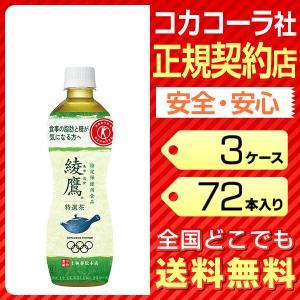 【 綾鷹 特選茶 トクホ 500ml ペットボトル 】3ケース(合計72本)  メーカー : 綾鷹 ...