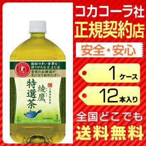 綾鷹 特選茶 1000ml 12本 1ケース 送料無料 特保 トクホ ペットボトル cola