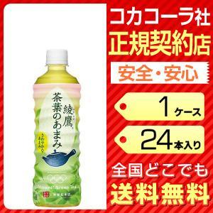 綾鷹 茶葉のあまみ お茶 525ml ペットボトル 1ケース(合計24本)  メーカー : 綾鷹 入...