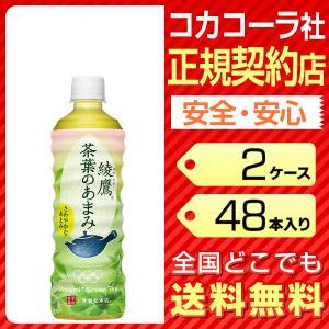 綾鷹 茶葉のあまみ 525ml 48本 2ケース 送料無料 ペットボトル コカコーラ社 cola