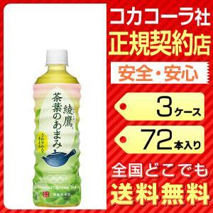 綾鷹 茶葉のあまみ お茶 525ml ペットボトル 3ケース(合計72本)  メーカー : 綾鷹 入...