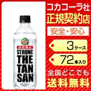 カナダドライ ザタンサン ストロング  490ml 72本 3ケース 送料無料 ペットボトル 強炭酸...