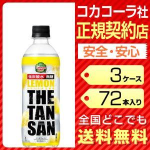カナダドライ ザタンサン レモン  490ml 72本 3ケース 送料無料 ペットボトル 強炭酸 c...