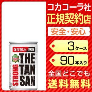 カナダドライ ザタンサン ストロング 160ml 90本 3ケース 送料無料 缶 強炭酸 cola