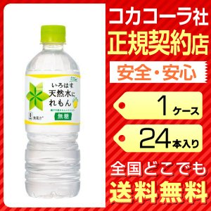 いろはす 天然水にれもん 555ml 24本 1ケース 送料無料 ペットボトル ミネラルウォーター ...
