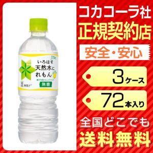 いろはす 天然水にれもん 555ml 72本 3ケース 送料無料 ペットボトル ミネラルウォーター ...
