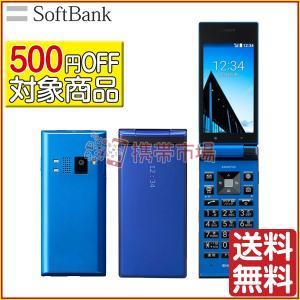 f681db70ff 新品 未使用品 SoftBank 501KC DIGNO ケータイ ブルー ガラホ ガラケー 保証あり Sランク 本体 白ロム あすつく対応 携帯電話