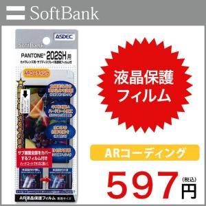 アスデック softbank/PANTONE 202SH専用液晶保護フィルム/ARコーティング あすつく対象外