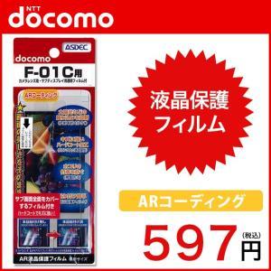 アスデック docomo/F-01C専用液晶保護フィルム/ARコーティング あすつく対象外