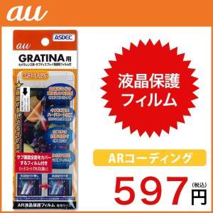 アスデック au/GRATINA KYY06専用液晶保護フィルム/ARコーティング あすつく対象外