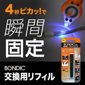 ボンディック 接着剤 リフィル 交換用カートリッジ LED 紫外線ライト 液体プラスチック あすつく...