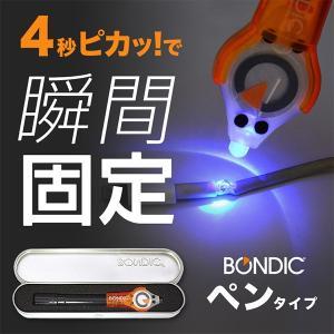 ボンディック 接着剤 スターターキット LED 液体プラスチック 紫外線ライト あすつく ネコポス発...