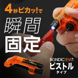 ボンディック 接着剤  evo エヴォ スターターキット 液体プラスチック LED 紫外線ライト あ...