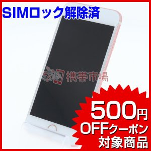 SIMフリー au iPhone7 256GB ローズゴールド  C+ランク 中古 本体 保証あり ...