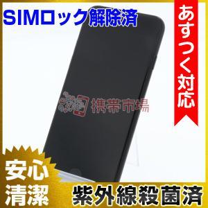 SIMフリー SoftBank iPhone7 32GB ブラック 美品 Bランク 中古 本体 保証...