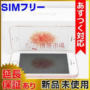 SIMフリー 新古品 iPhoneSE 16GB ローズゴールド  Sランク 本体 保証あり 白ロム...