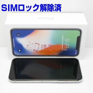 SIMフリー docomo iPhoneX 256GB シルバー  スマホ 本体  中古  保証あり...