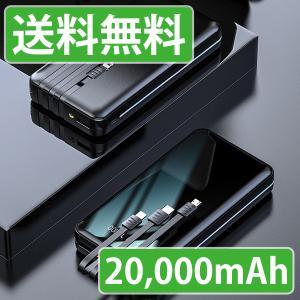 モバイルバッテリー 20000mAh 急速充電 4台同時充電 ケーブル内蔵 PSEマーク TypeC...