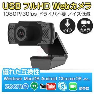 webカメラ マイク内蔵 在庫あり Zoom対応 1080p フルHD テレワーク 在宅勤務 ウェブ...