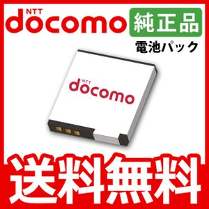 【型番】SC01 【状態】中古(ランクA) 【対応機種】SC-01B   ※DM便での発送とさせてい...