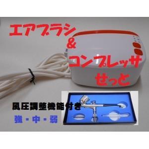 エアブラシセット 0.3mmエアブラシ&高品質コンプレッサー 空気圧調節機能付