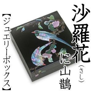 ジュエリーボックス 小箱 螺鈿の宝石箱 沙羅花(さし)に山鵲...