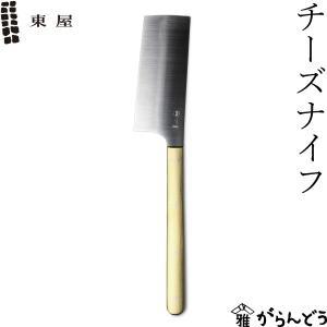 東屋 チーズナイフ セミハード 真鍮 ステンレス 日本製 新築祝い 結婚祝い