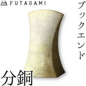 真鍮鋳物ならではの肌触りが心地よいFUTAGAMIのブックエンド。手に取ったとき、真鍮鋳物ならではの...