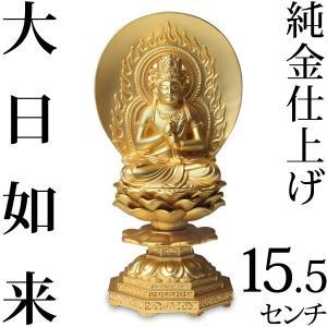 仏像 大日如来 15.5cm