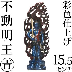 仏像 不動明王 青 15.5cm