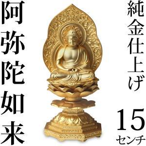 仏像 阿弥陀如来座像 15cm garandou