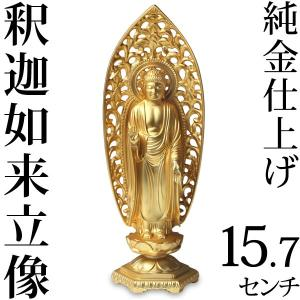 仏像 釈迦如来立像 15.7cm