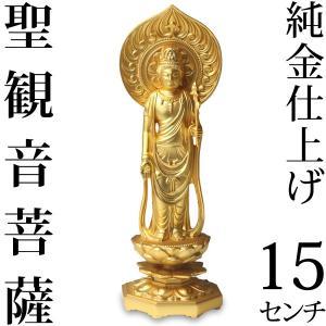 仏像 聖観音菩薩 15cm