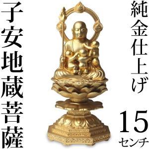 仏像 子安地蔵菩薩 15cm|garandou