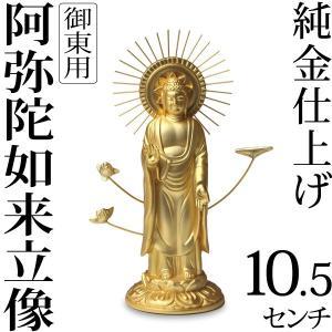 仏像 阿弥陀如来立像 浄土真宗 御東用 10.5cm