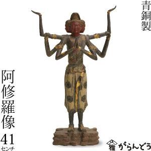 仏像 阿修羅 興福寺 国宝阿修羅像復刻 日展彫刻家喜多敏勝原型 青銅(ブロンズ)製 41cm