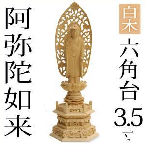 <title>仏像 実物 阿弥陀如来 舟形 舟立弥陀3.5寸 六角台 白木</title>