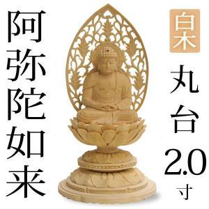 仏像 ショップ 阿弥陀如来 座像 白木 座弥陀2.0寸 メーカー公式ショップ 丸台