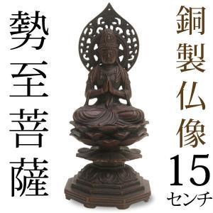 仏像 贈与 勢至菩薩 高岡銅器 新作送料無料 銅製 15cm