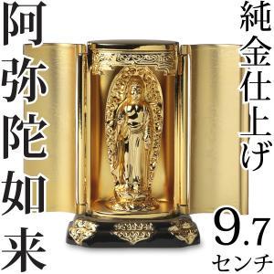 <title>仏像 阿弥陀如来 販売 厨子 9.7cm</title>