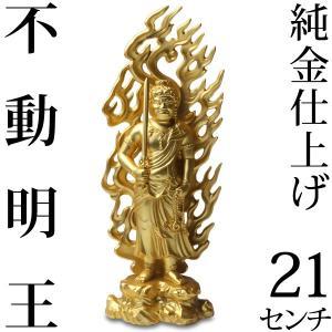 仏像 不動明王 金 21cm