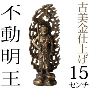 <title>仏像 不動明王 古美金 供え 15cm</title>