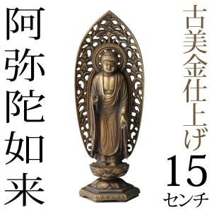 <title>仏像 入荷予定 阿弥陀如来 古美金 15cm</title>