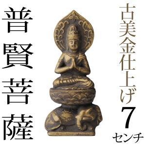 仏像 普賢菩薩 古美金 7cm garandou