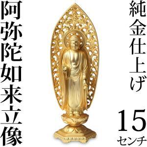 仏像 阿弥陀如来立像 15cm