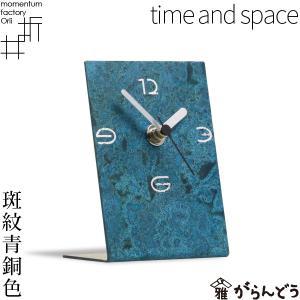高岡で製作した美しい銅器着色が特徴の時計のご紹介です。金属と漆の町、高岡で製作されたこの時計は古来よ...
