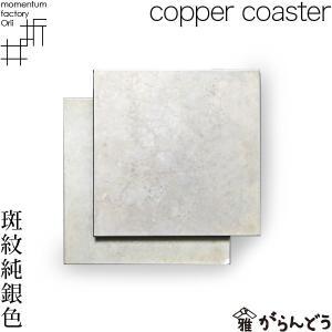 高岡で製作した美しい銅器着色が特徴のコースターのご紹介です。金属と漆の町、高岡で製作されたこのコース...