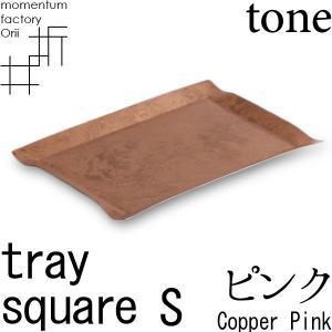 tray_S square copper pink ピンク 高岡銅器 モメンタムファクトリー Orii