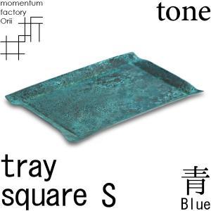 tray_S square blue 青 高岡銅器 モメンタムファクトリー・Orii