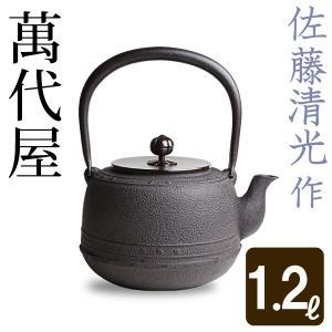<title>鉄瓶 萬代屋 佐藤清光作 予約販売品 茶道具</title>